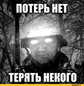Я-Ватник-разное-тымчук-потерь-нет-1459897.jpeg