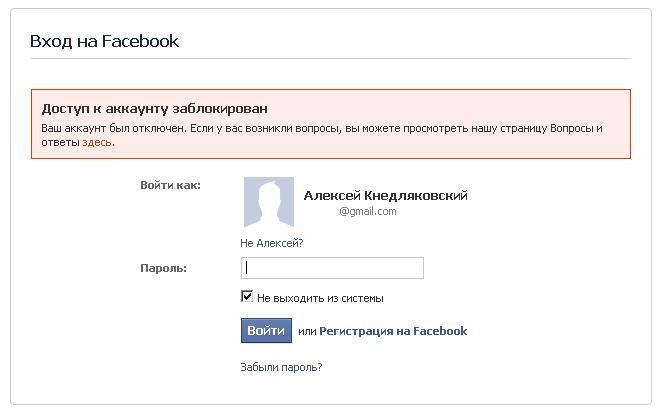 Аккаунт заблокирован фейсбук что делать