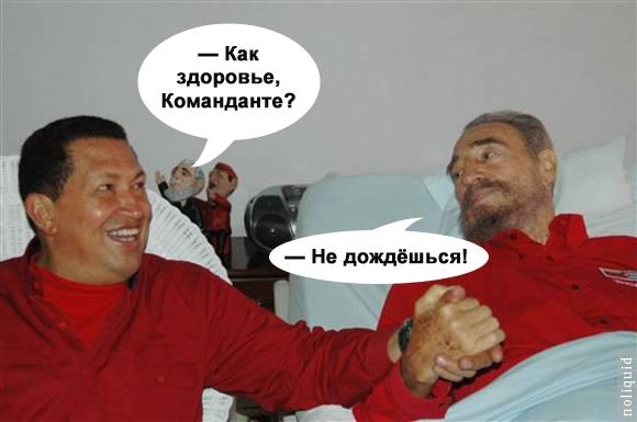 чавес_фидель