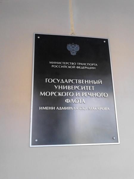 табличка на фасаде