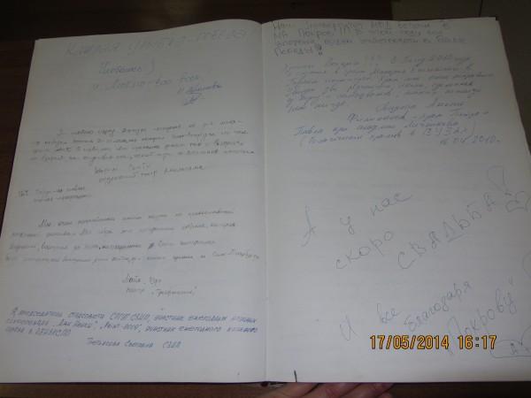 летопись страницы