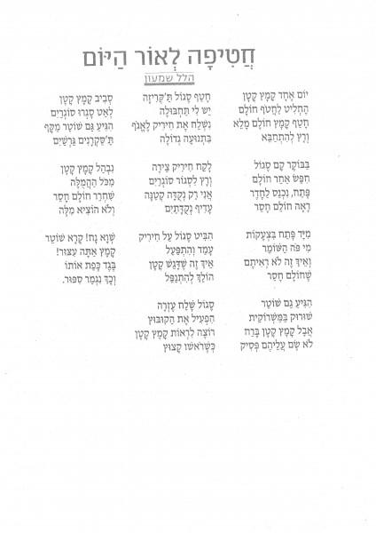 הלל שמעון - חטיפה לאור יום