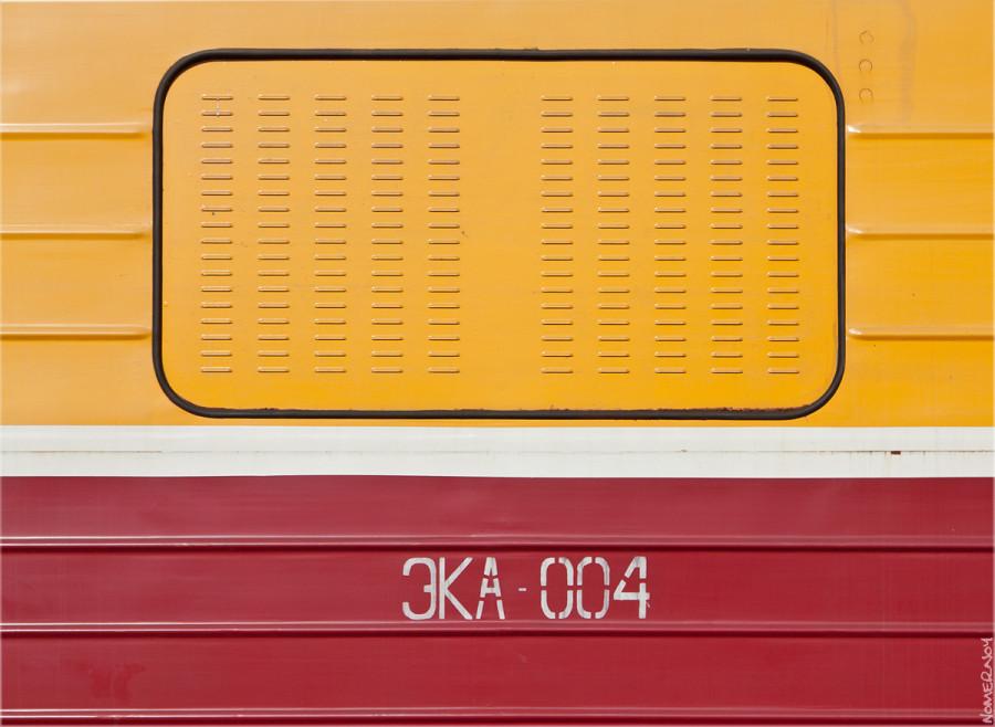 Эка-004 (2)