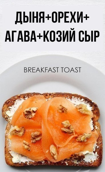 Сочетания для бутербродов. Попробуйте — вам понравится!