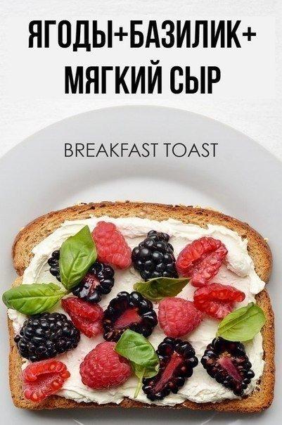Сочетания для бутербродов