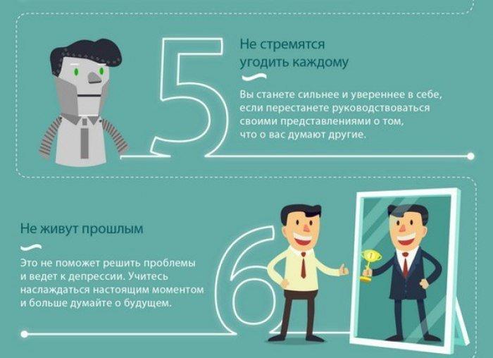 ТОП-10 простых правил сильных людей