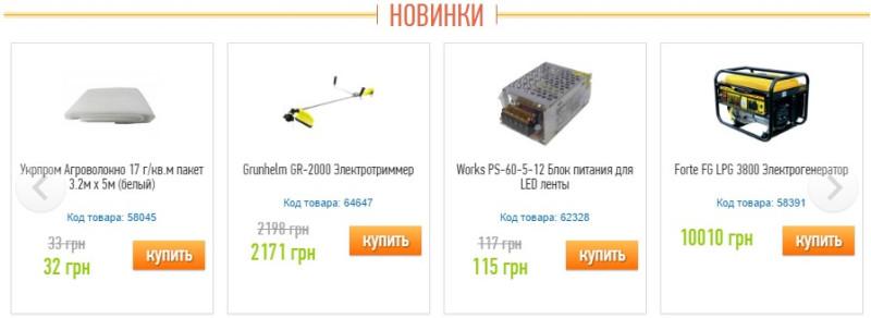 Интернет-магазин StroyTeh