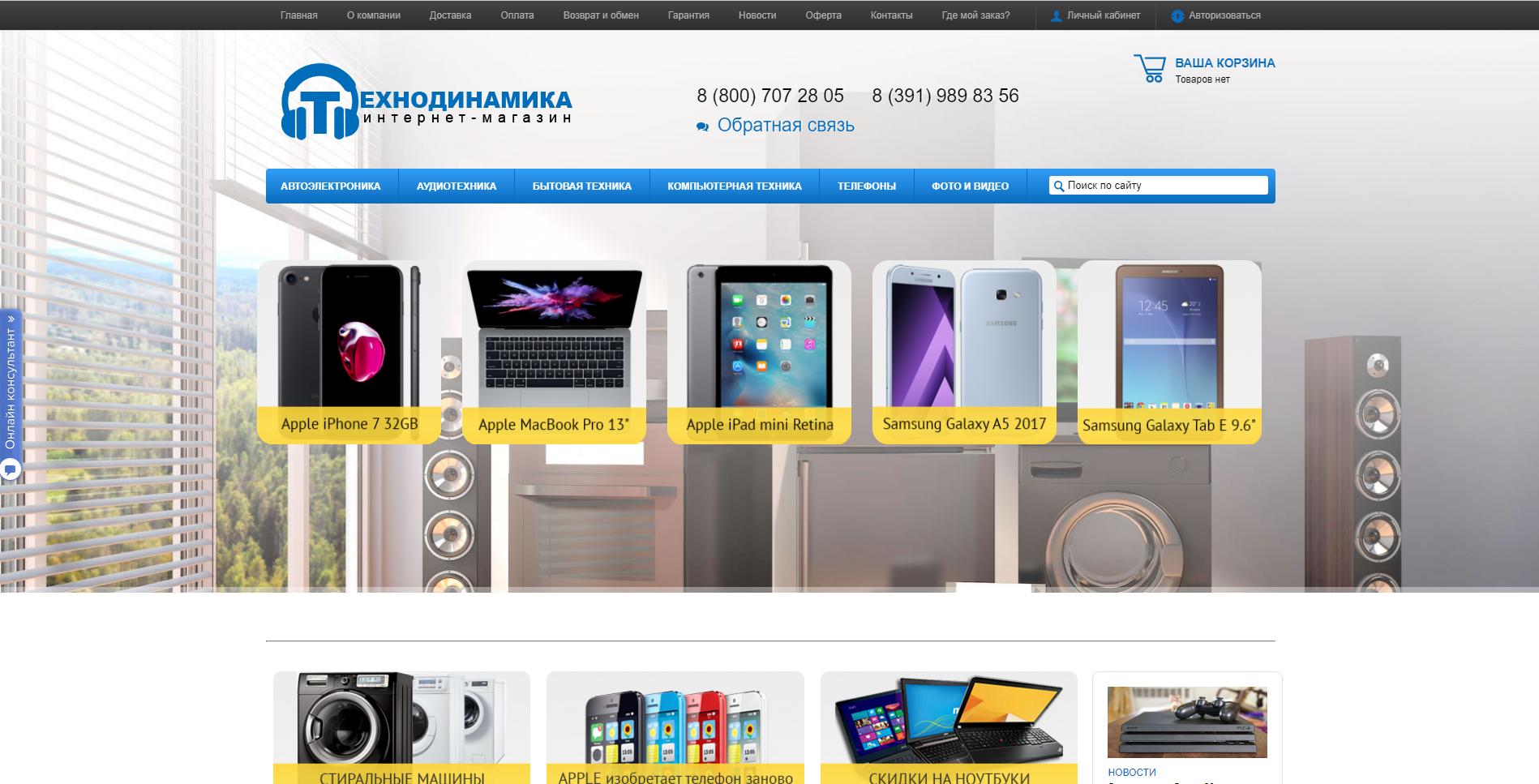 онлайн-гипермаркет электроники и цифровой техники Технодинамика