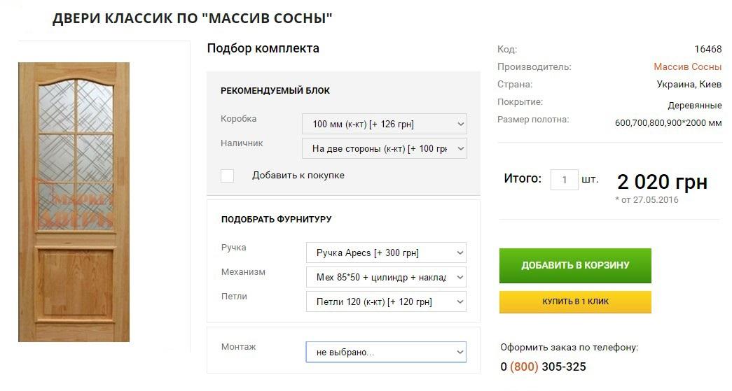 ДВЕРИ КЛАССИК ПО МАССИВ СОСНЫ Market-Dveri.UA