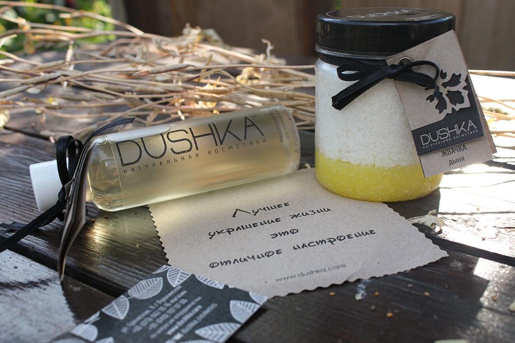 мицеллярная вода для жирной кожи и скраб-жвачка Дыня Косметика DUSHKA