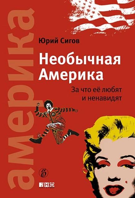 """Обложка книги издательства """"Альпина нон-фикшн"""""""