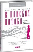 200_3d_V_poiskah_potoka