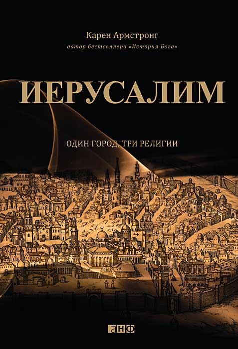700_Super_Ierusalim-2011
