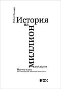 big-istoriya-na-million_obl-2011-VER2