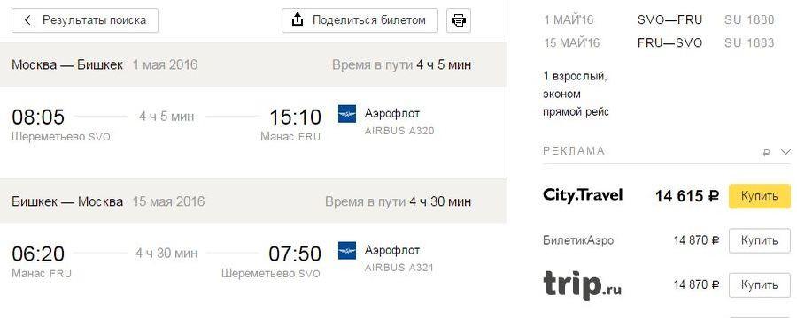Дешевые Билеты Акция На Москву
