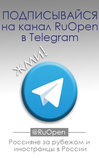Подписывайся на телеграм Руопен
