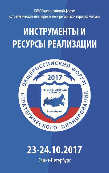общероссийский форум стратегического планирования