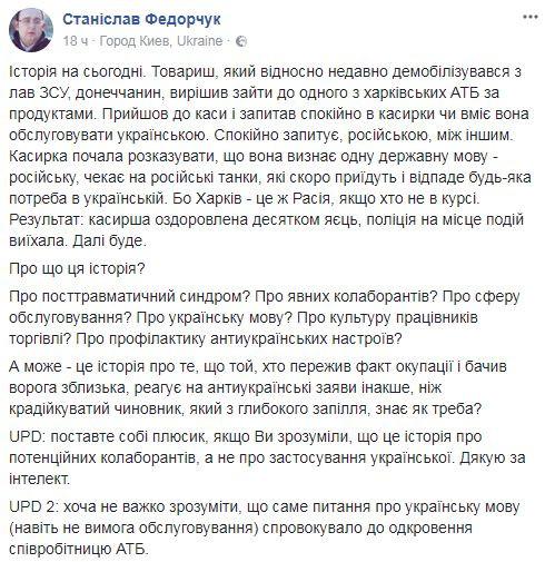 «Харьков – это Россия». Ветерана АТО уверили: скоро приедут российские танки