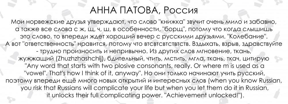 знакомства с иностранцами говорящими на русском языке