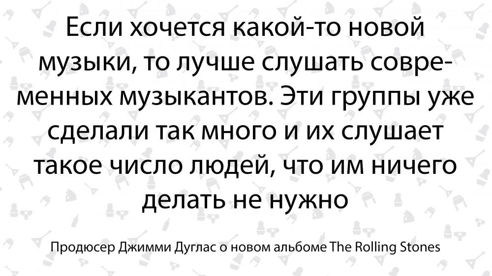 Продюсер Мика Джаггера ответил Юрию Лозе