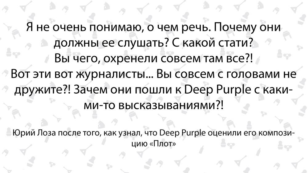 Группа Deep Purple оценила Плот Лозы