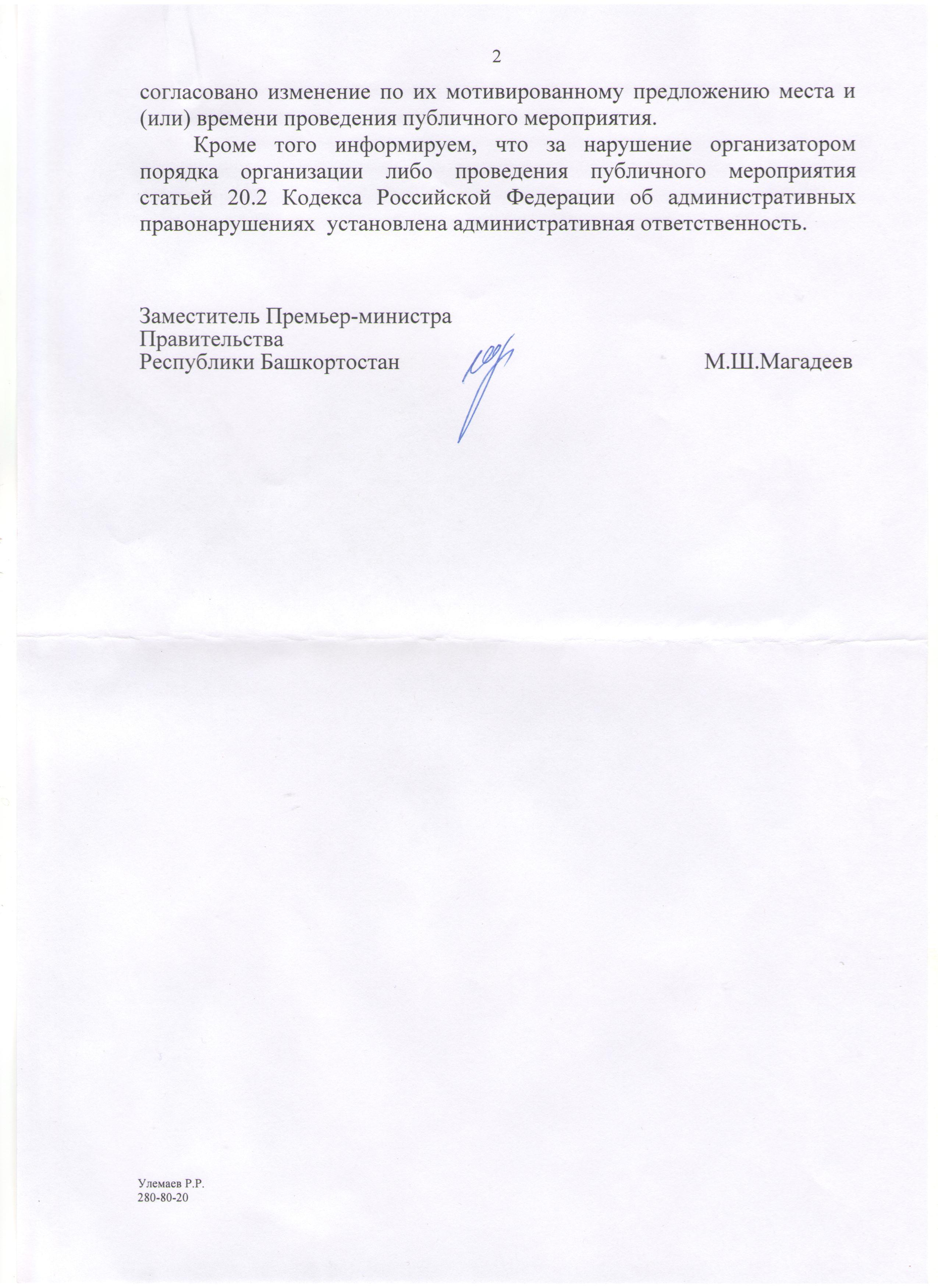 Запрет жителям села на сход. Магадеев. Башкирия
