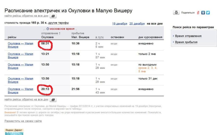 Москва Тверь 17.47 19.53