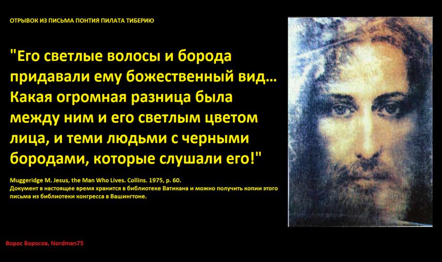 Картинки по запросу Христос не был евреем