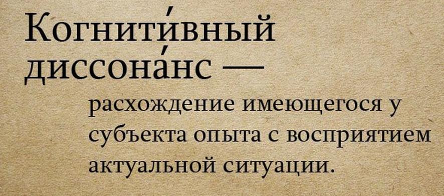 2015-08-19 17-51-52 когнитивный диссонанс  17 тыс изображений найдено в Яндекс.Картинках – Yandex