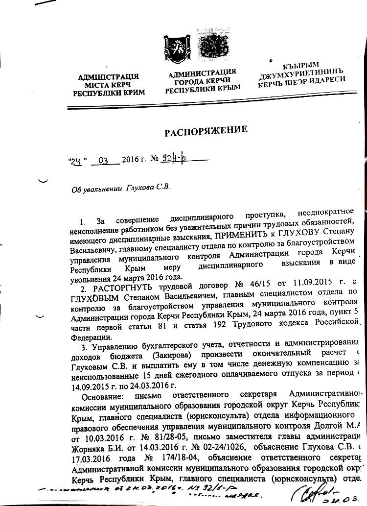 Крымский активист против чиновников: по ком звонит колокол?