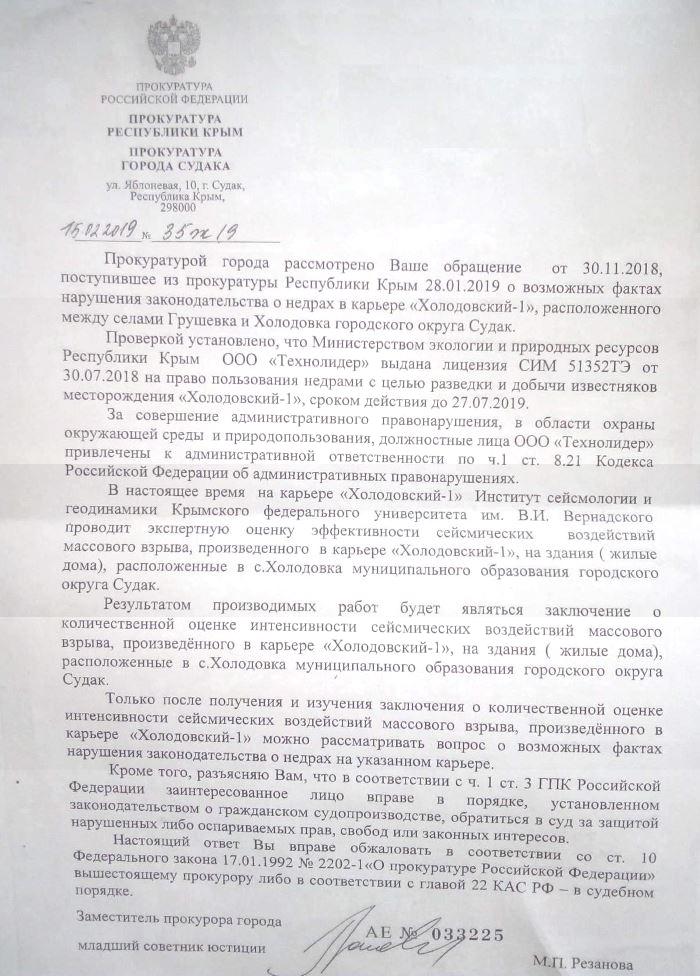 В Крыму началось уголовное преследование общественника за репост статьи «Антифашиста»