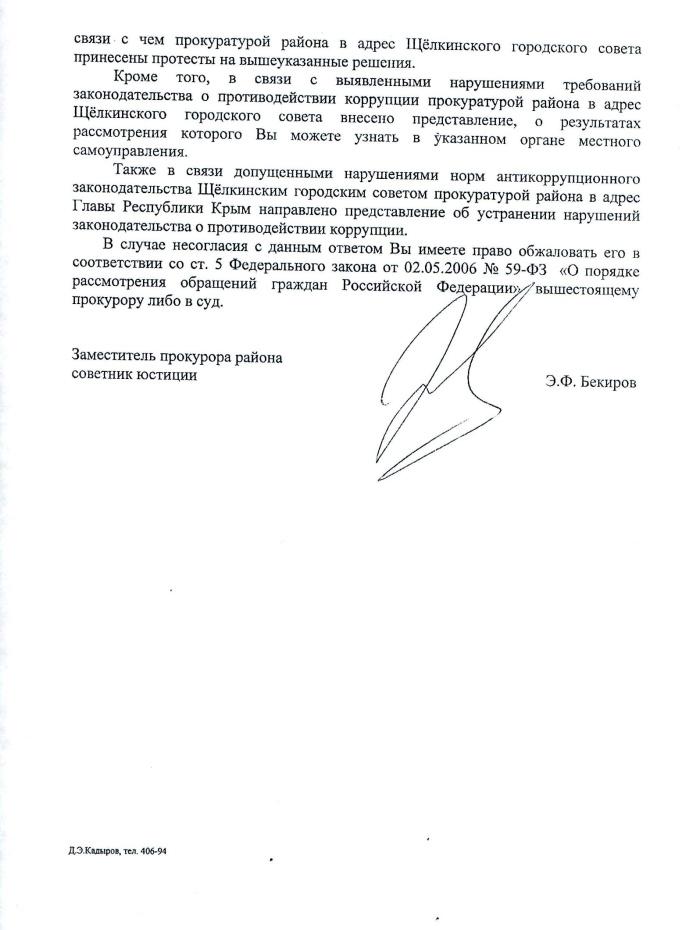 Крымские чиновники уличены в коррупции