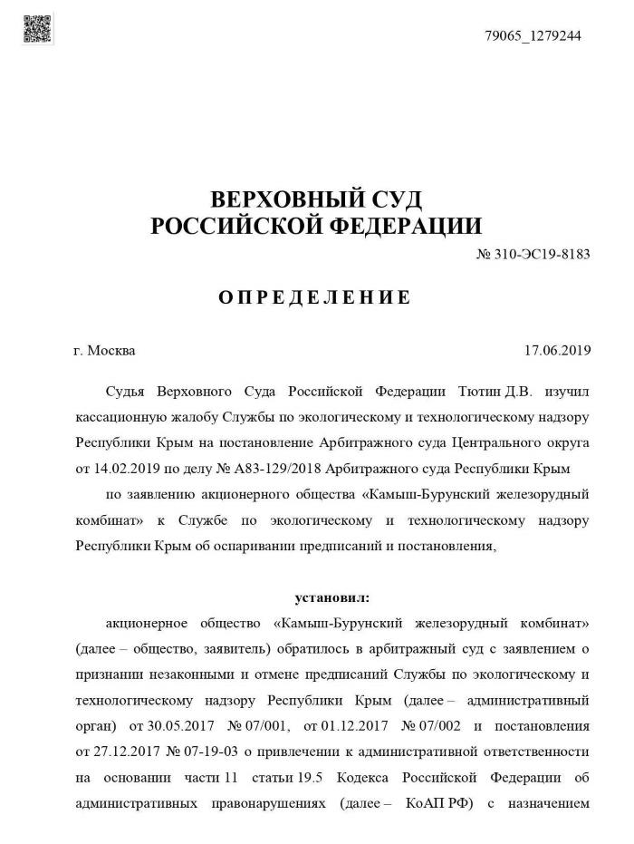 Опасный прецедент: полномочия Крымтехнадзора оспорены в судебном порядке