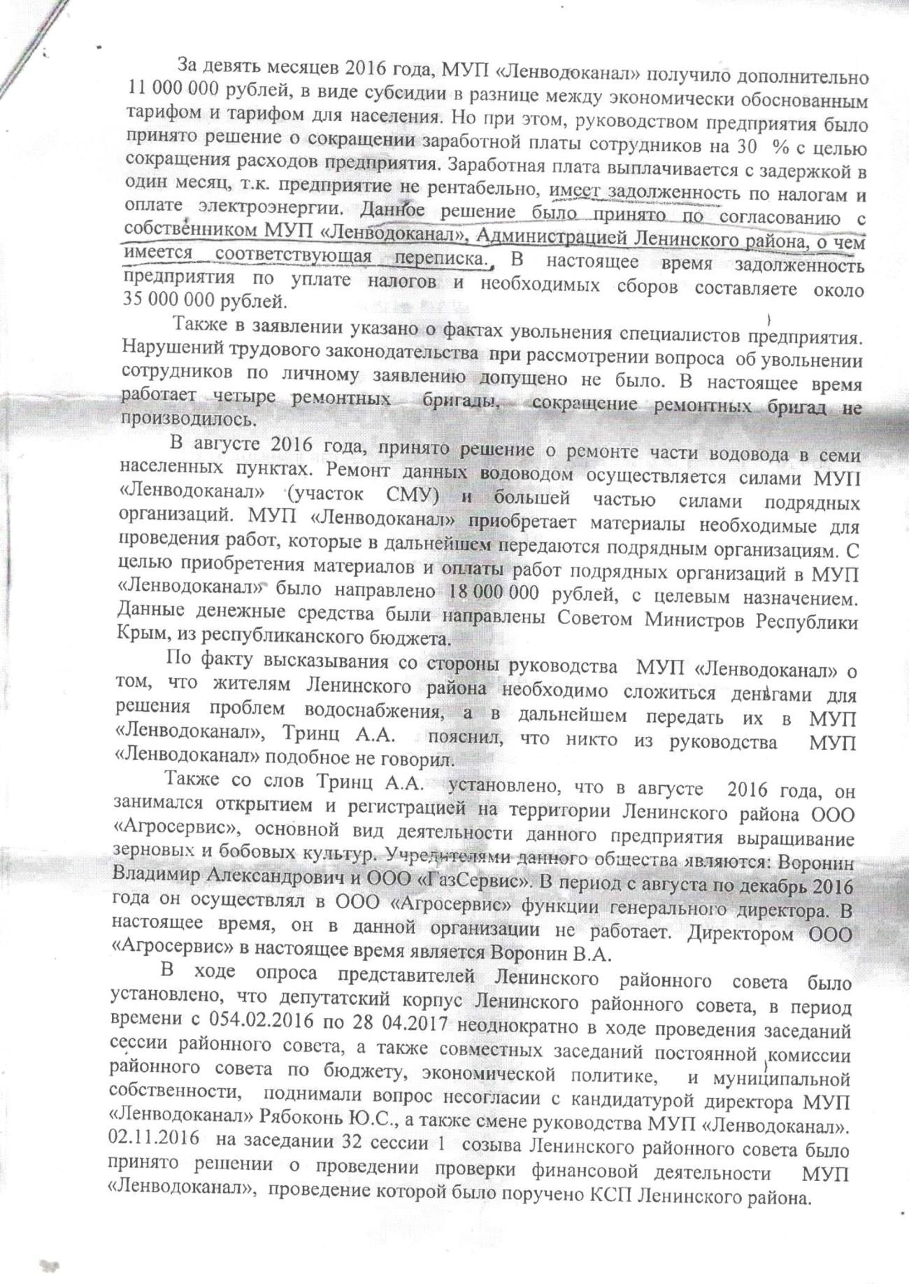 В Крыму набирает обороты дело «Ленводоканала»