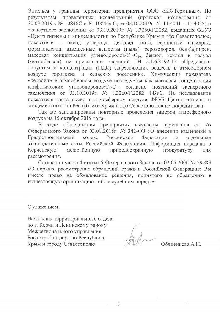 Инициаторов проверки Семиколодезянской нефтебазы не допустили к работе комиссии