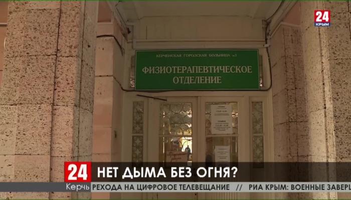 В Керчи после протеста общественности передумали закрывать физиотерапевтическое отделение