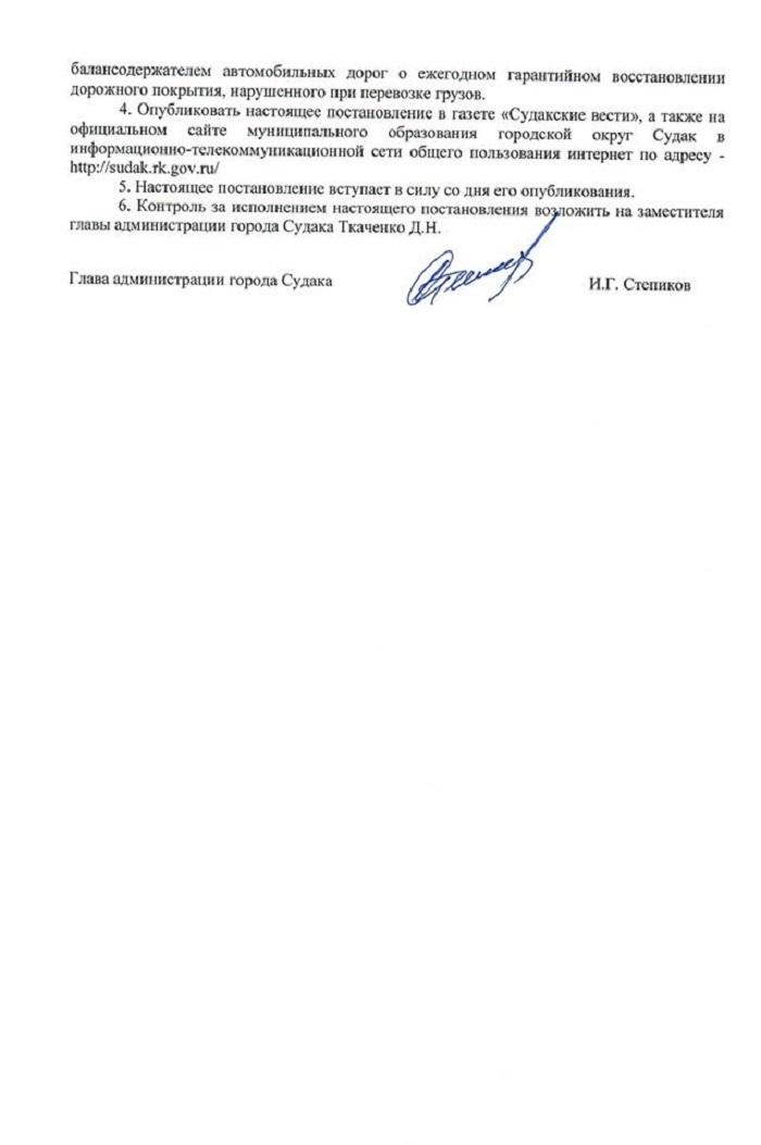 Власти Крыма намерены восстановить отданный под карьер детский лагерь «Отважный»