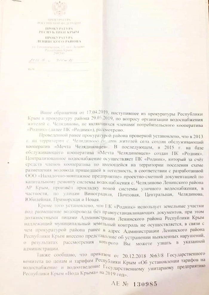Пенсионерам Челядиново предложили подключиться к водоснабжению за 100 тысяч рублей