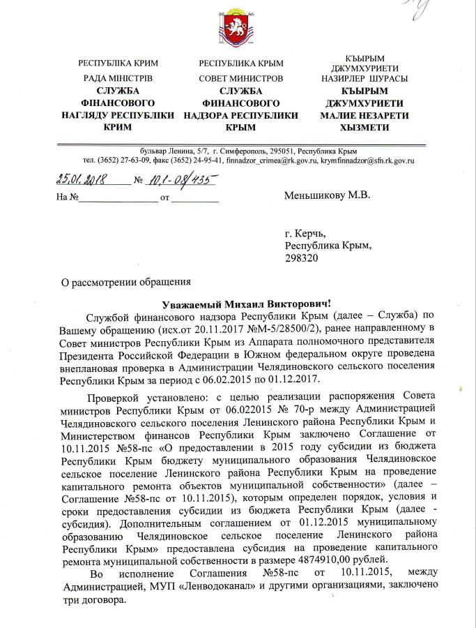 В Крыму служба финансового надзора выявила нарушения в деятельности ГУП