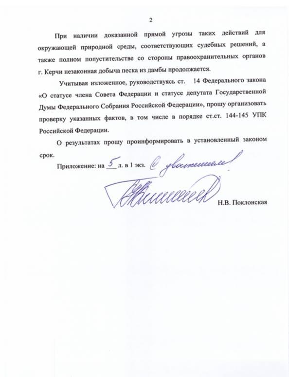 Поклонская направила запрос в генеральную прокуратуру по проверке законности добычи песка в Керчи