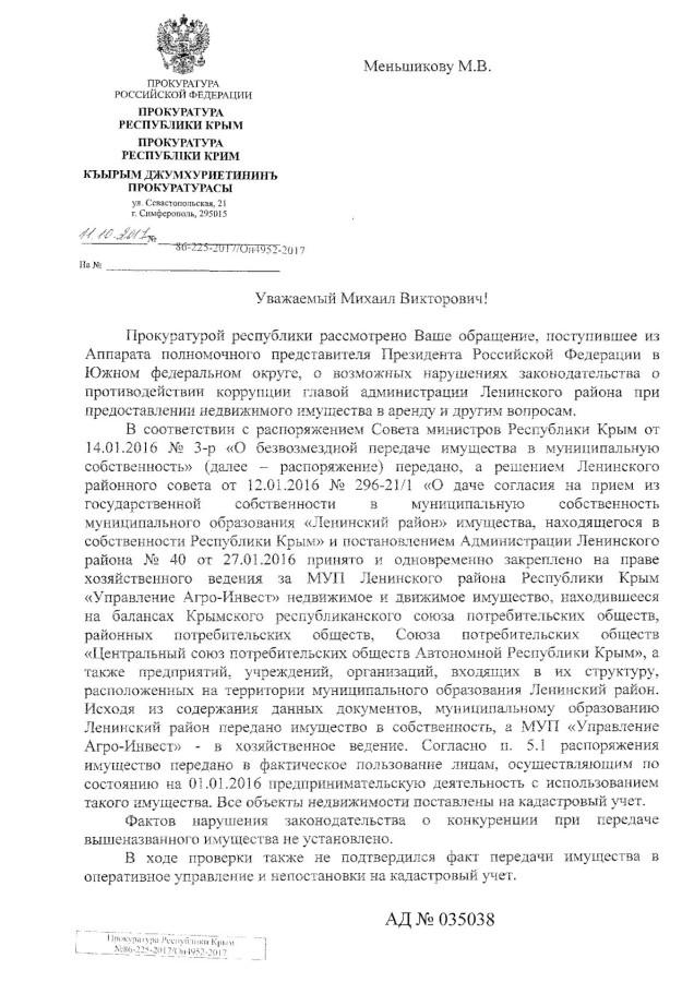 Прокуратура Крыма выявила нарушения в деятельности МУП «Управление Агро-Инвест»
