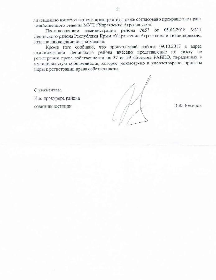 Прокуратура передала в Следком материалы проверки по делу РАЙПО