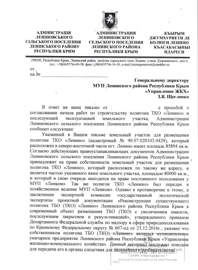 Деньги не пахнут? Как можно заработать на мусорных свалках в Крыму