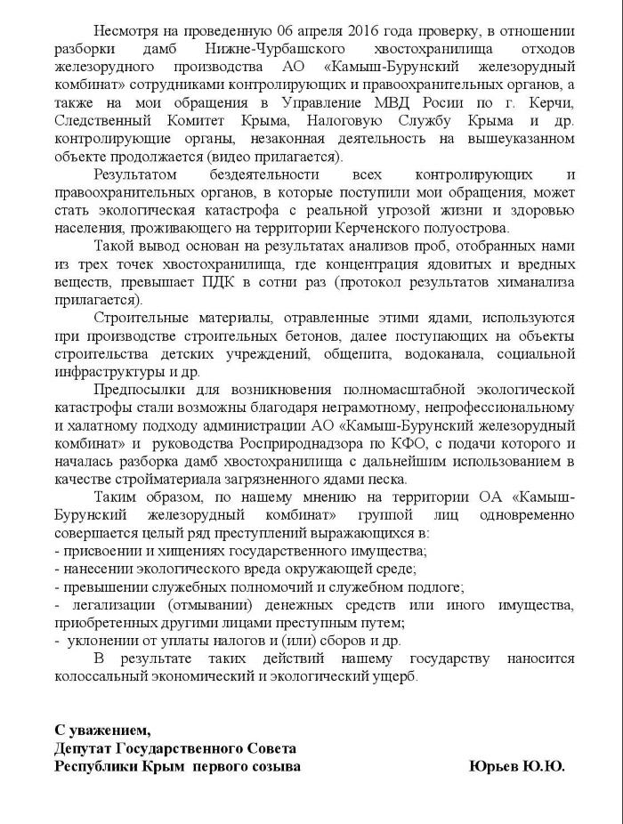 Депутатское обращение