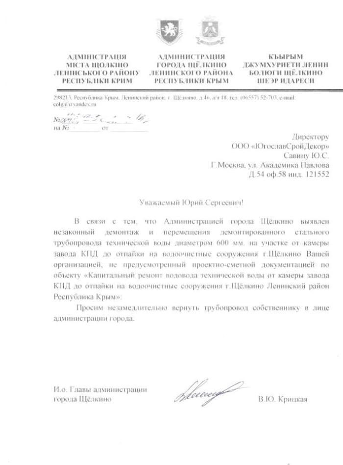 Деньги на ветер? В Крыму подрядчик сорвал исполнение госконтракта