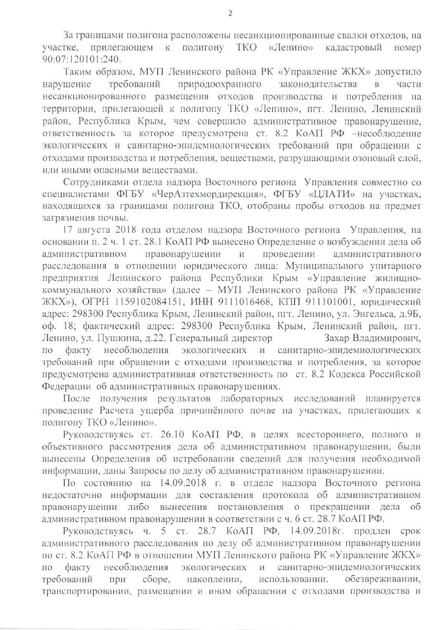Росприроднадзор принимает меры по ликвидации стихийной свалки в Крыму
