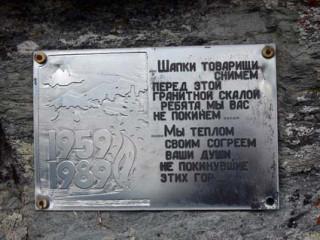 Табличка на перевале Дятлова