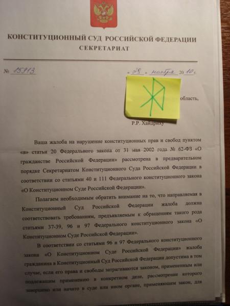 Союз общин коренного русского народа - запрос в конституционный суд рф