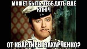 КлючОтКвартиры