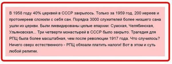 РПЦналоги